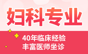 上海妇科医院排名哪个好