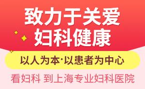 上海哪个医院看妇科好一些